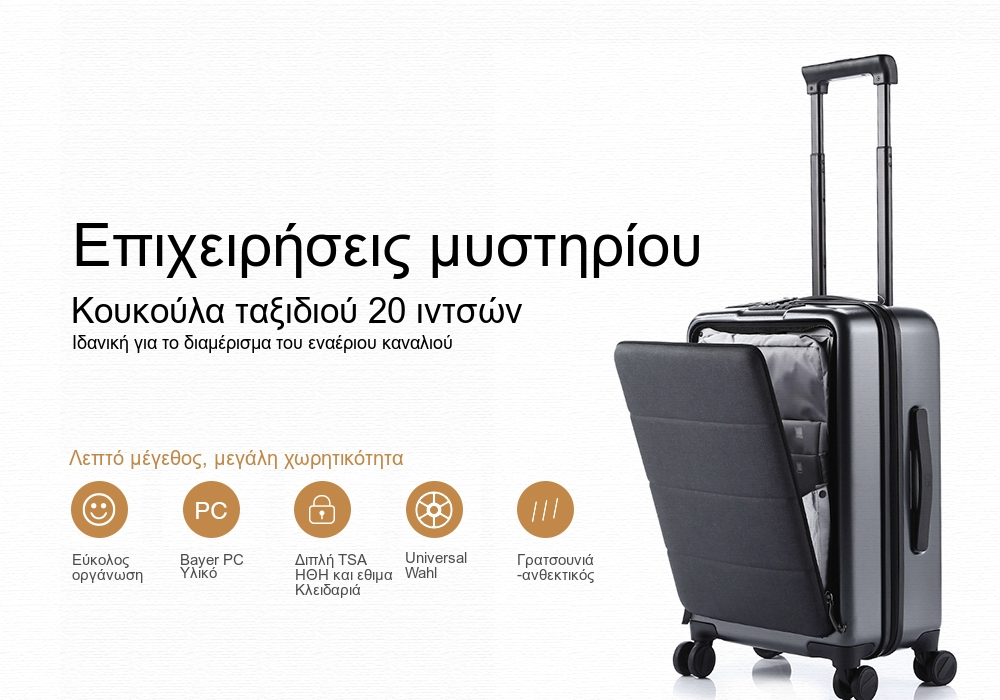 19fe230ac6 Xiaomi Business 20 ιντσών Βαλίτσα ταξιδιού