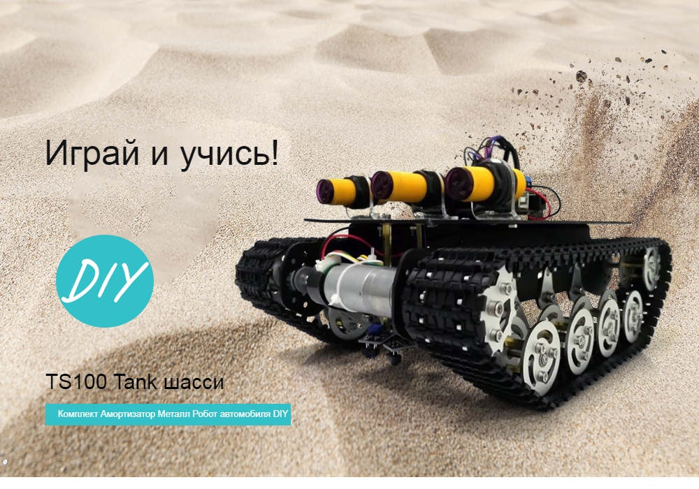 TS100 Tank Chassis Shock Absorber Metal Robot Car DIY Kit for Arduino UNO R3 Intelligent Crawler - Multi