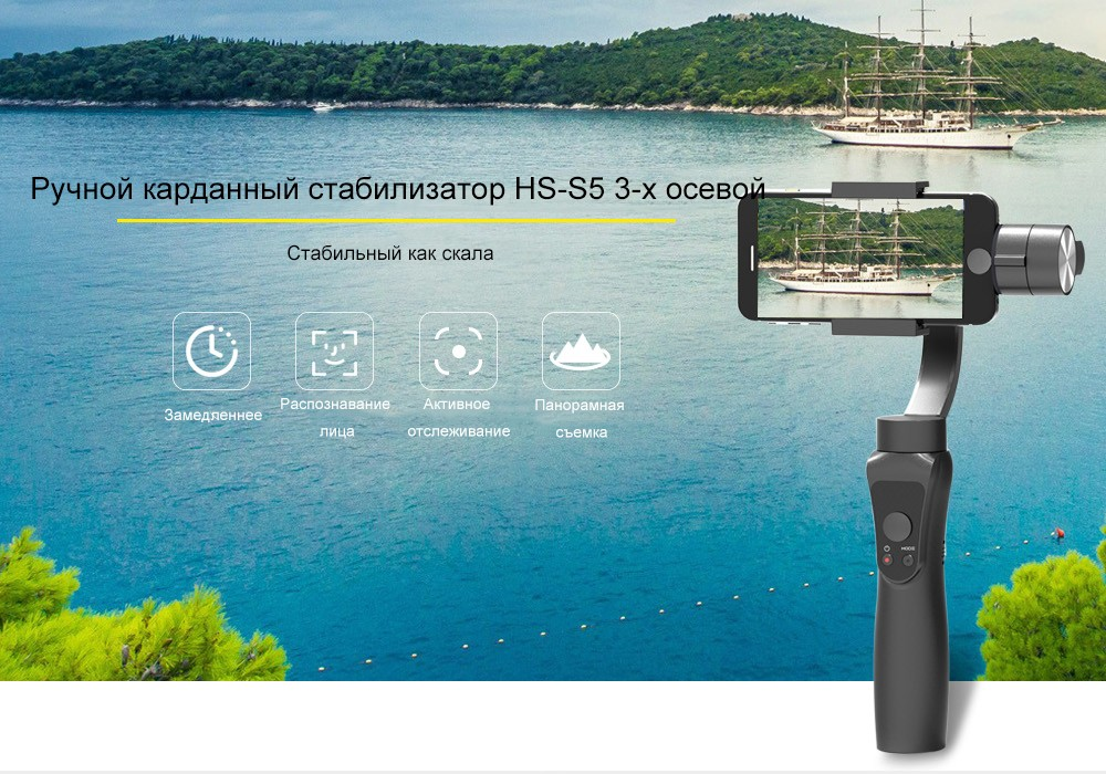 HS - S5 3-axis Handheld Bluetooth Timelapse Face Active Tracking Panoramic Gimbal Stabilizer - Black